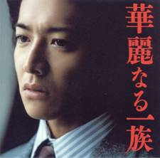 Karei-Naru Ichizoku (The Magnificent Family) (2007)